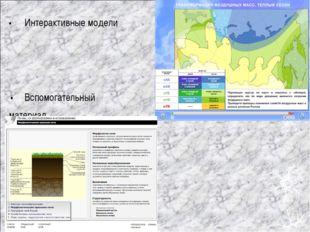 •Интерактивные модели •Вспомогательный материал