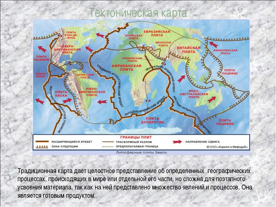 Тектоническая карта Традиционная карта дает целостное представление об опреде...