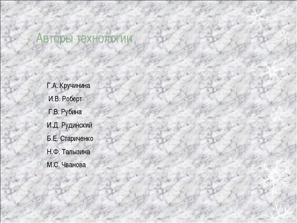 Авторы технологии Г.А. Кручинина И.В. Роберт Г.В. Рубина И.Д. Рудинский Б.Е....