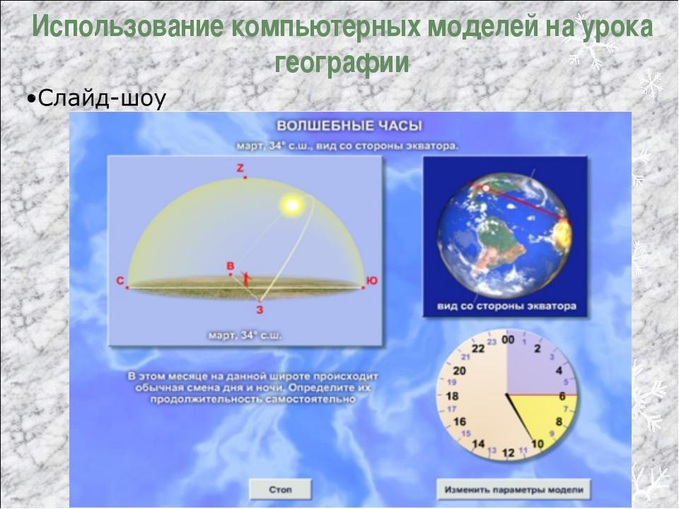 Использование компьютерных моделей на урока географии