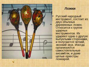 Ложки Русский народный инструмент, состоит из двух обычных деревянных ложек.