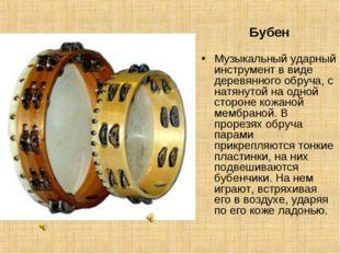 Бубен Музыкальный ударный инструмент в виде деревянного обруча, с натянутой