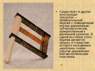 Cуществует и другая конструкция трещотки— прямоугольный ящичек с помещённым