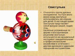 Свистулька Относится к группе духовых инструментов. На Руси много веков наза