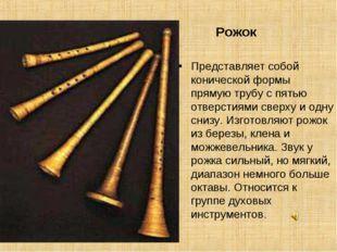 Рожок Представляет собой конической формы прямую трубу с пятью отверстиями с