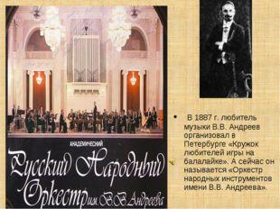 В 1887 г. любитель музыки В.В. Андреев организовал в Петербурге «Кружок люби