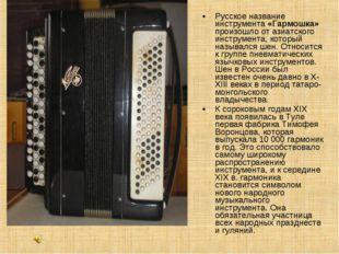 Русское название инструмента «Гармошка» произошло от азиатского инструмента,