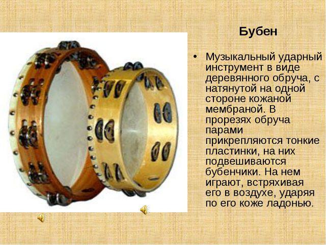 Бубен Музыкальный ударный инструмент в виде деревянного обруча, с натянутой...