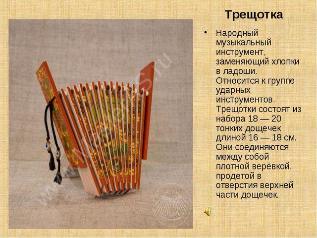 Трещотка Народный музыкальный инструмент, заменяющий хлопки в ладоши. Относи...