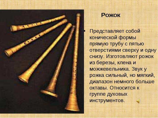 Рожок Представляет собой конической формы прямую трубу с пятью отверстиями с...