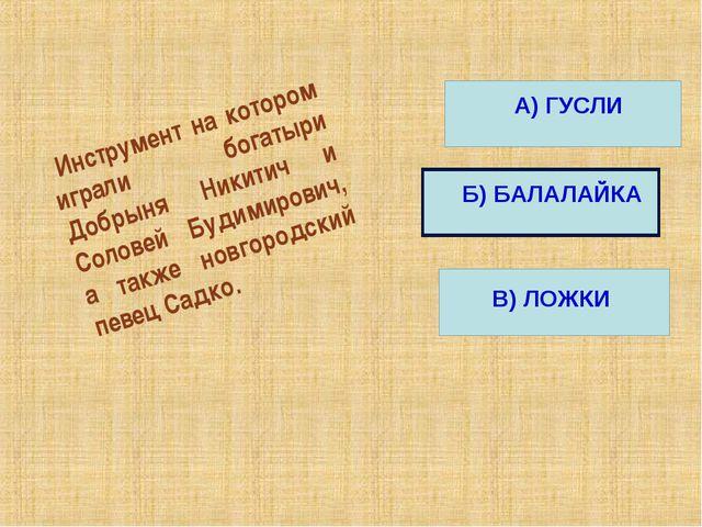 Инструмент на котором играли богатыри Добрыня Никитич и Соловей Будимирович,...
