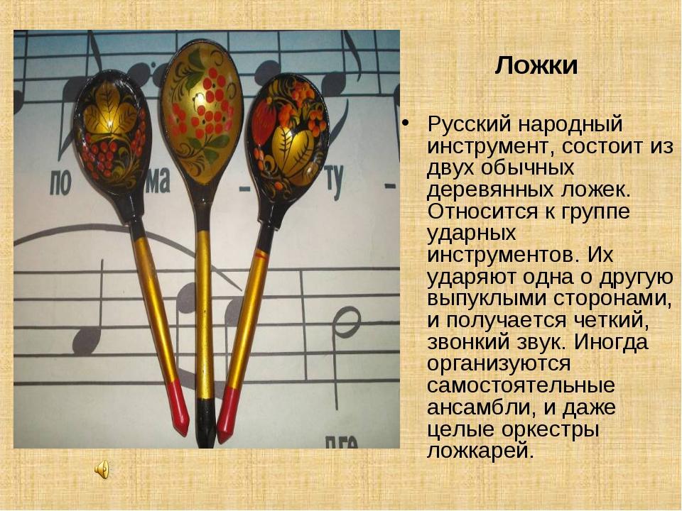Ложки Русский народный инструмент, состоит из двух обычных деревянных ложек....