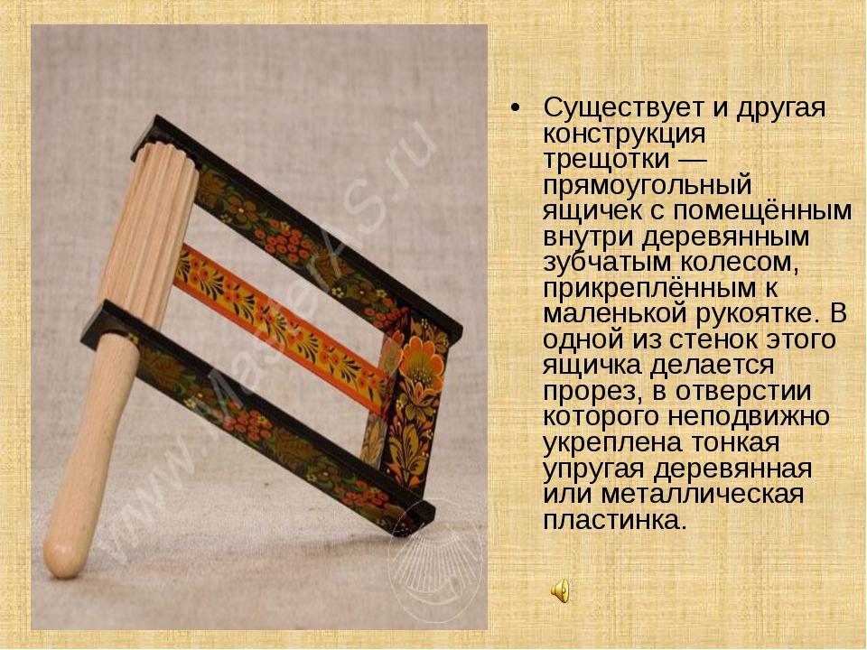 Cуществует и другая конструкция трещотки— прямоугольный ящичек с помещённым...