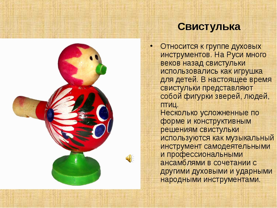 Свистулька Относится к группе духовых инструментов. На Руси много веков наза...
