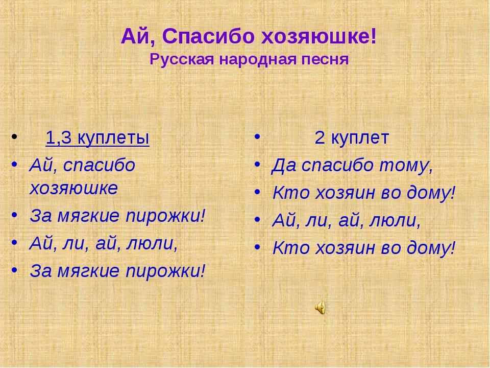 Ай, Спасибо хозяюшке! Русская народная песня 1,3 куплеты Ай, спасибо хозяюшке...