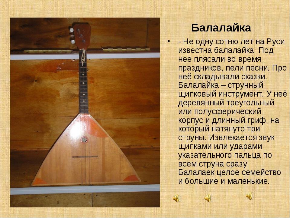 Балалайка - Не одну сотню лет на Руси известна балалайка. Под неё плясали во...
