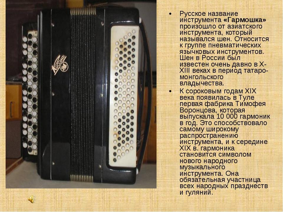 Русское название инструмента «Гармошка» произошло от азиатского инструмента,...