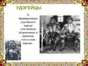 В формировании удэгейского народа участвовали аборигенные и пришлые тунгусски