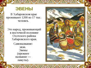 В Хабаровском крае проживают 1200 из 17 тыс. человек. Это народ, проживающий
