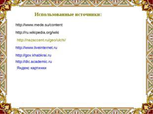http://www.mede.su/content http://ru.wikipedia.org/wiki http://nazaccent.ru/g