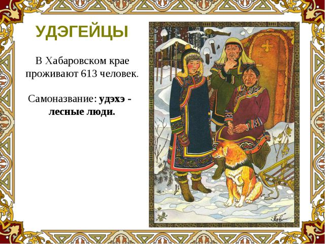 В Хабаровском крае проживают 613 человек. Самоназвание: удэхэ - лесные люди....