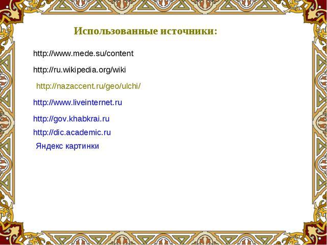 http://www.mede.su/content http://ru.wikipedia.org/wiki http://nazaccent.ru/g...