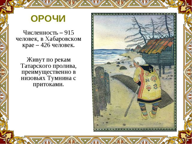 Численность – 915 человек, в Хабаровском крае – 426 человек. Живут по рекам Т...