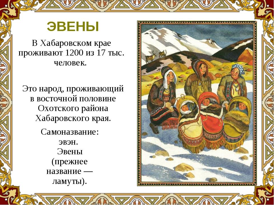 В Хабаровском крае проживают 1200 из 17 тыс. человек. Это народ, проживающий...