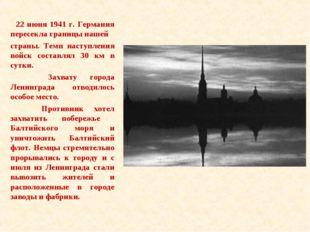 22 июня 1941 г. Германия пересекла границы нашей страны. Темп наступления во
