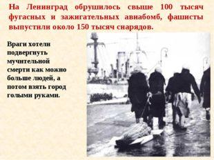 На Ленинград обрушилось свыше 100 тысяч фугасных и зажигательных авиабомб, фа