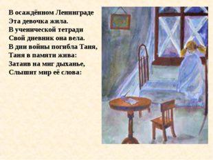 В осаждённом Ленинграде Эта девочка жила. В ученической тетради Свой дневник