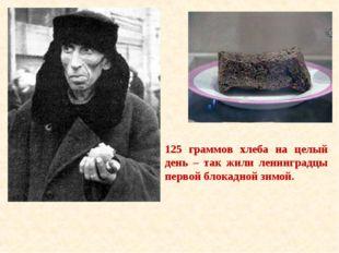 125 граммов хлеба на целый день – так жили ленинградцы первой блокадной зимой
