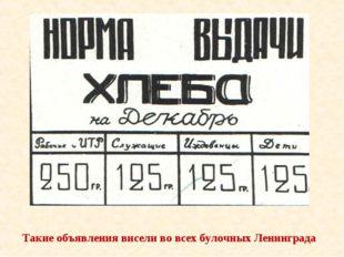 Такие объявления висели во всех булочных Ленинграда Такие объявления висели в