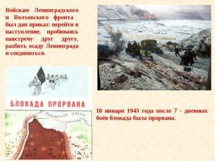 Войскам Ленинградского и Волховского фронта был дан приказ: перейти в наступл
