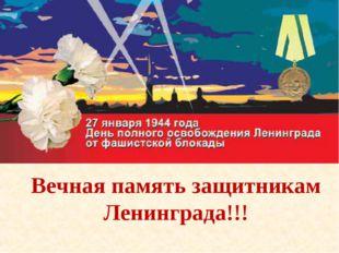 Под этой плитой похоронены ленинградцы погибшие в 1942 году. Вечная память за