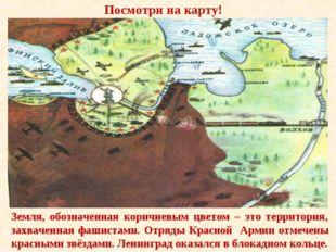 Посмотри на карту! Земля, обозначенная коричневым цветом – это территория, за