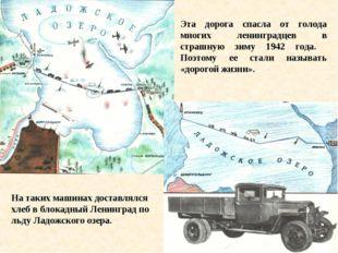 Эта дорога спасла от голода многих ленинградцев в страшную зиму 1942 года. По