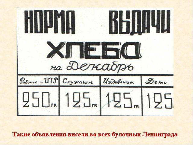 Такие объявления висели во всех булочных Ленинграда Такие объявления висели в...