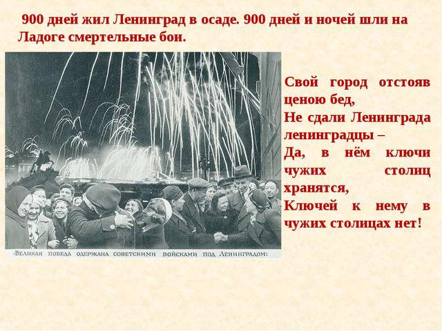 Блокада снята!!! 900 дней жил Ленинград в осаде. 900 дней и ночей шли на Ладо...