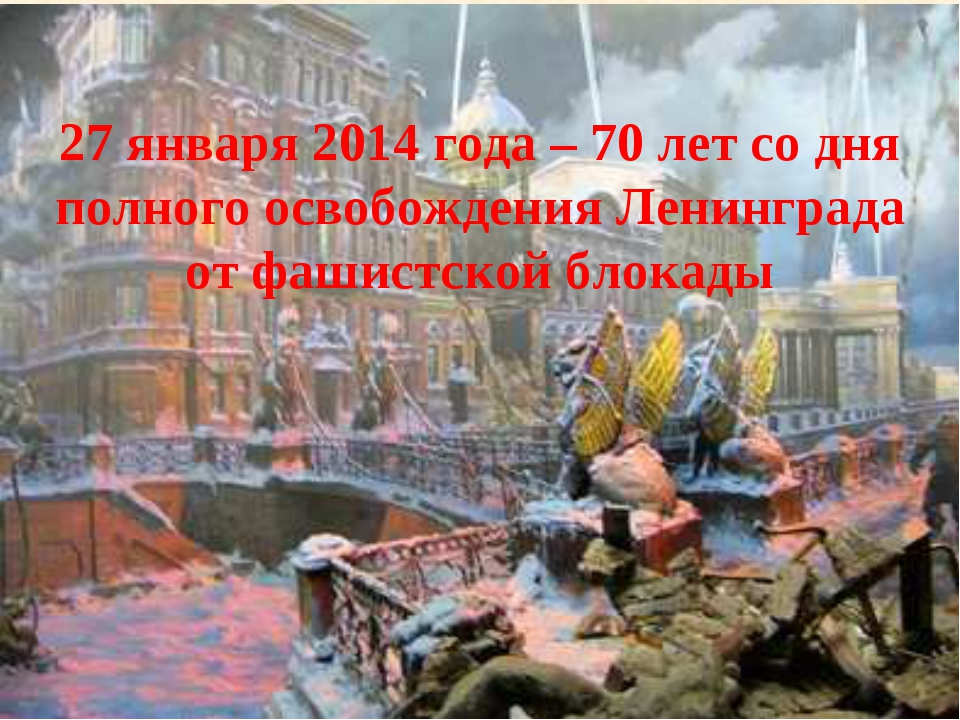 27 января 2014 года – 70 лет со дня полного освобождения Ленинграда от фашис...