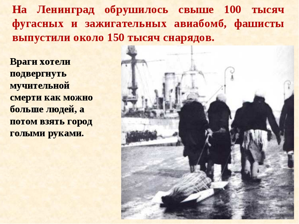 На Ленинград обрушилось свыше 100 тысяч фугасных и зажигательных авиабомб, фа...
