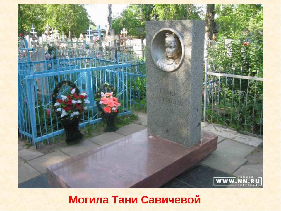 Могила Тани Савичевой Могила Тани Савичевой.
