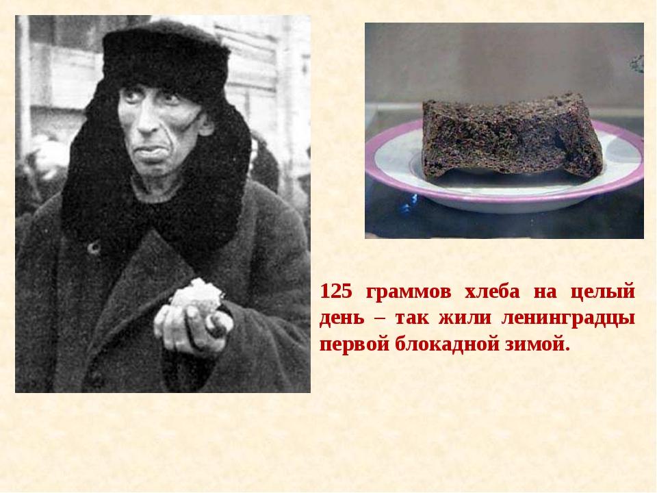 125 граммов хлеба на целый день – так жили ленинградцы первой блокадной зимой...