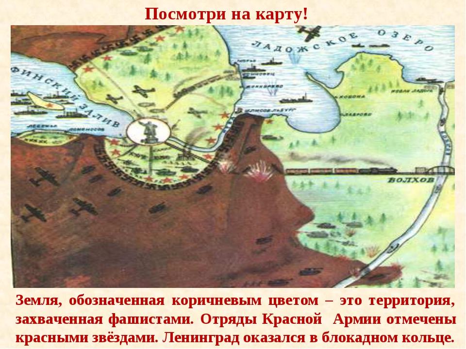 Посмотри на карту! Земля, обозначенная коричневым цветом – это территория, за...