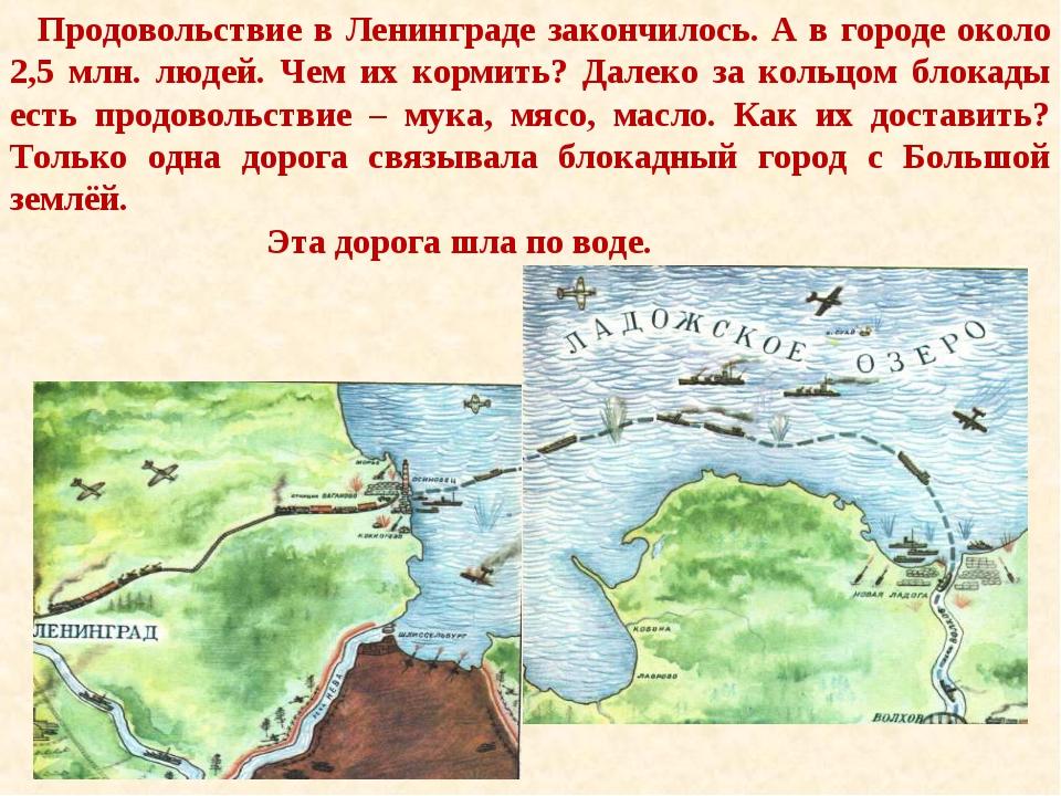 Продовольствие в Ленинграде закончилось. А в городе около 2,5 млн. людей. Че...