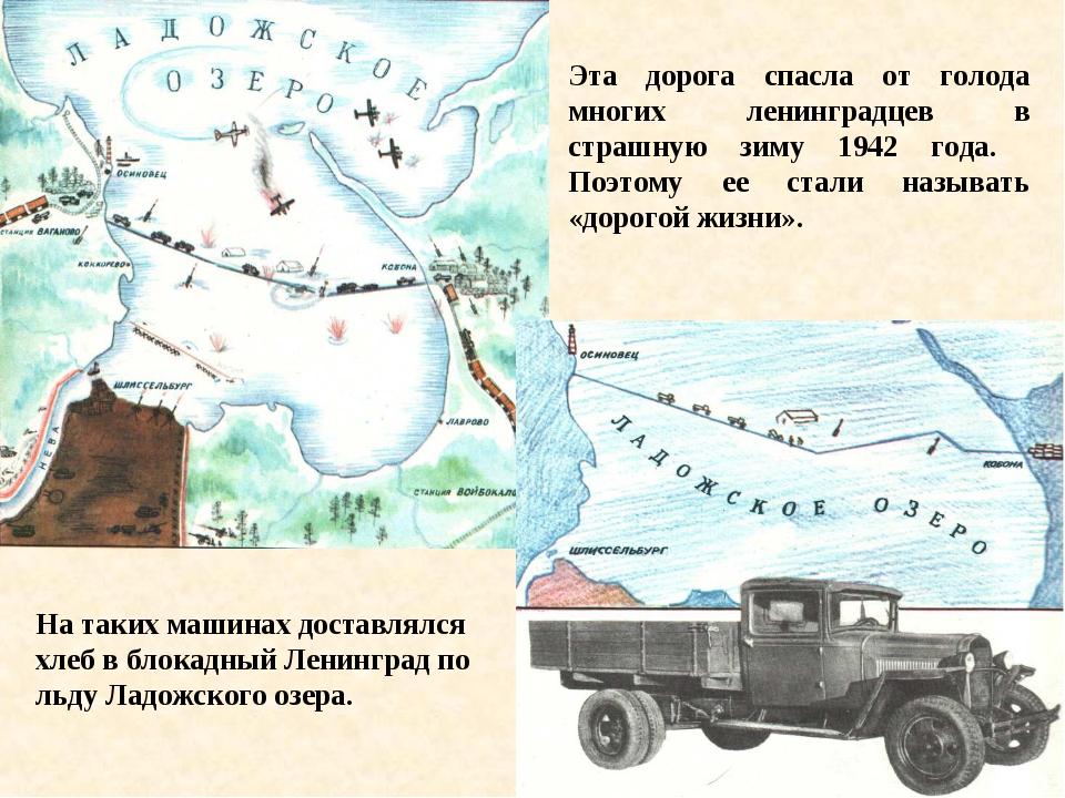 Эта дорога спасла от голода многих ленинградцев в страшную зиму 1942 года. По...