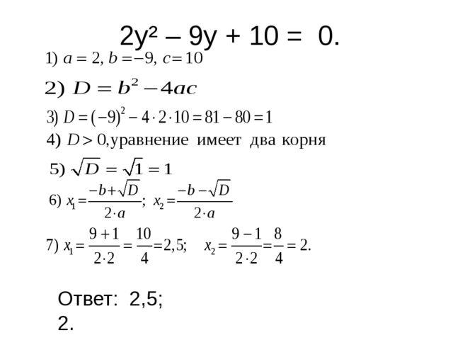 2у² – 9у + 10 = 0. Ответ: 2,5; 2.