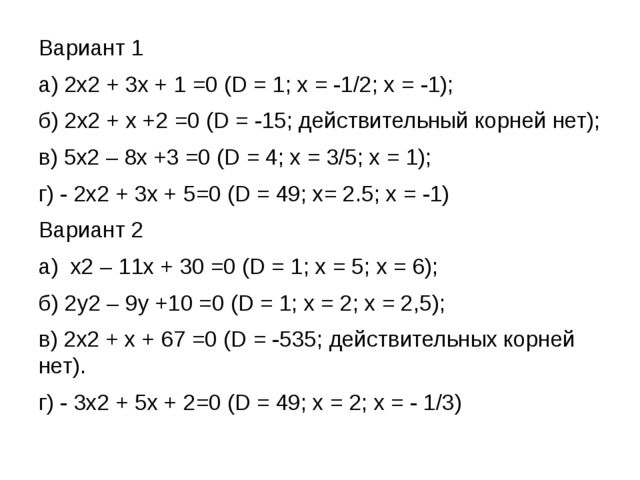 Вариант 1 а) 2х2 + 3х + 1 =0 (D = 1; х = -1/2; х = -1); б) 2х2 + х +2 =0 (D =...