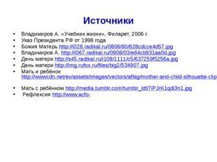 Источники Владимиров А. «Учебник жизни», Филарет, 2006 г. Указ Президента РФ