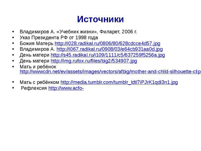 Источники Владимиров А. «Учебник жизни», Филарет, 2006 г. Указ Президента РФ...